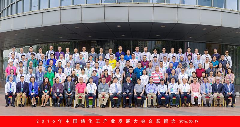 2016年磷化工大会.JPG