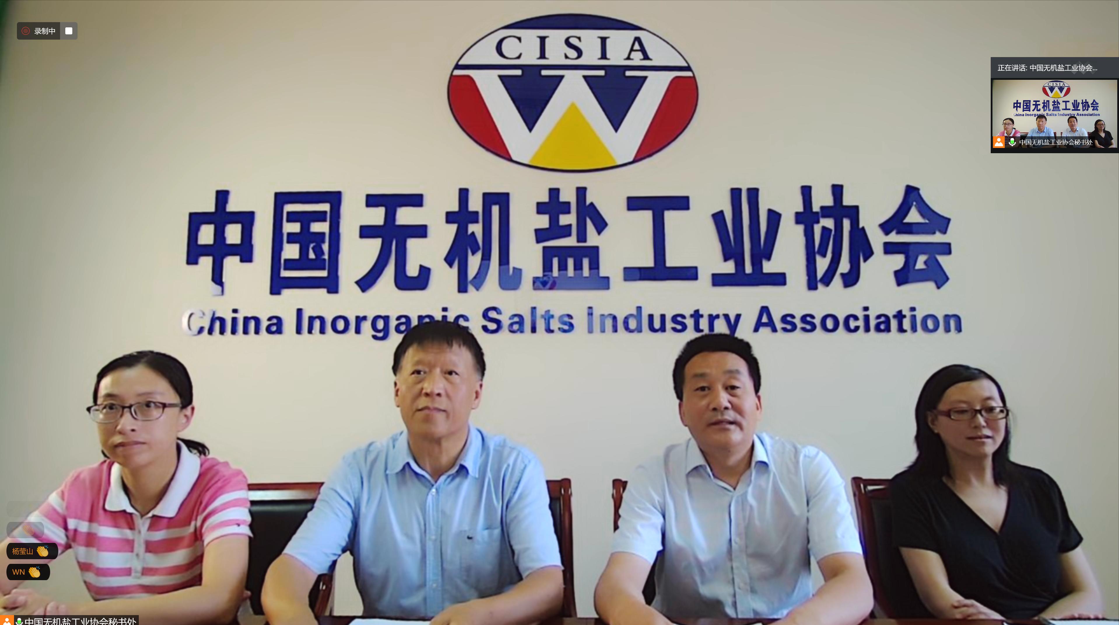 中国无机盐工业协会四届六次理事会成功召开.png