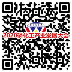 2020年磷化工产业发展大会二维码.png