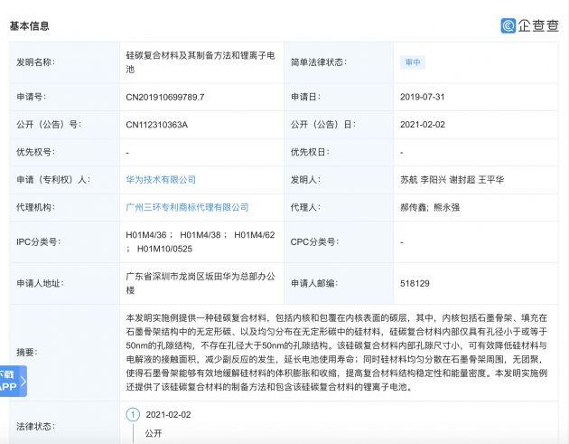 华为公开锂离子电池专利.jpeg